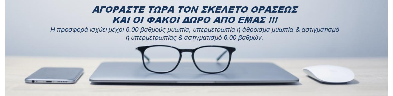4925f7d8be Γυαλιά ηλίου - γυαλιά οράσεως - φακοί επαφής